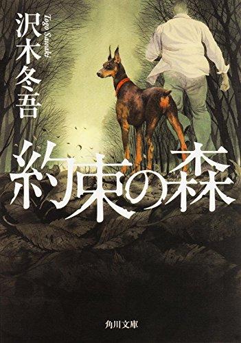 約束の森 (角川文庫)