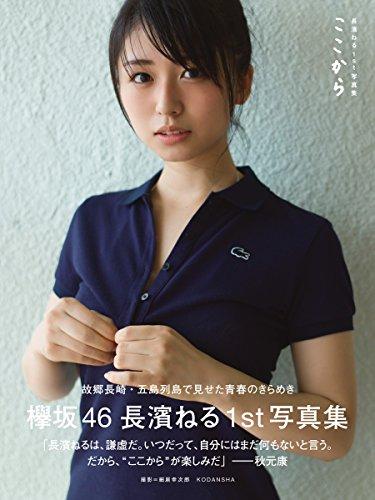 長濱ねる 最新号 表紙画像