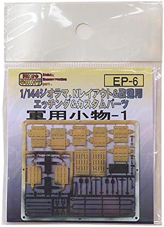 マイクロギャラリー EP-6 軍用小物-1