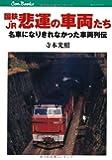 国鉄・JR 悲運の車両たち (キャンブックス)