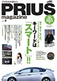 PRIUS magazine vol.2 プリウスをもっと楽しむ宣言。 (モーターファン別冊)