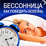 Bessonnica. Kak pobedit' bolezn' [How to Beat Insomnia] | Stjuart Morris