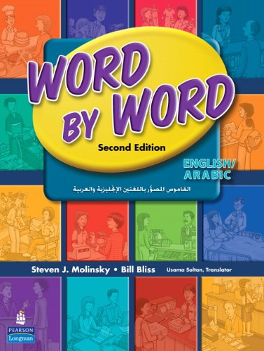 Dictionary English/Arabic Edition (2nd Edition) ()