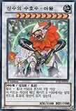 韓国版 遊戯王 神樹の守護獣-牙王 【レア】LVAL-KR058