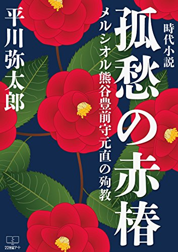 Loneliness Red Camellia japonica: Martyrdom of Mr Motonao Mersiol Kumagai (22nd CENTURY ART) (Japanese - Collection Japonica