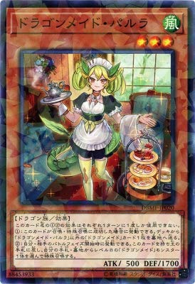 Amazon.com: Yu-Gi-Oh/Dragonmaid Parla (N-Parallel) / Mystic ...