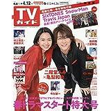 週刊TVガイド 2019年 4/12号
