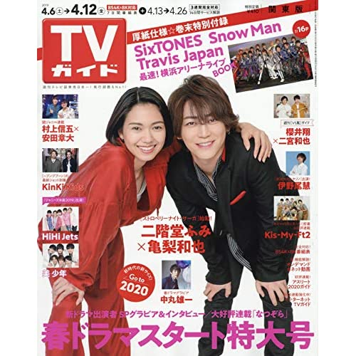 週刊TVガイド 2019年 4/12号 表紙画像