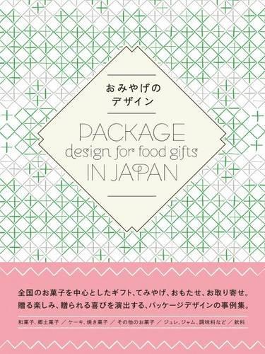 おみやげのデザイン―Package design for food gifts in Japan