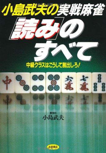 小島武夫の実戦麻雀「読み」のすべて―中級クラスはこうして脱出しろ!
