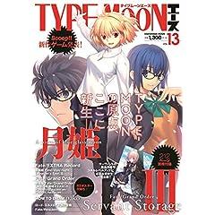TYPE-MOON エース 表紙画像