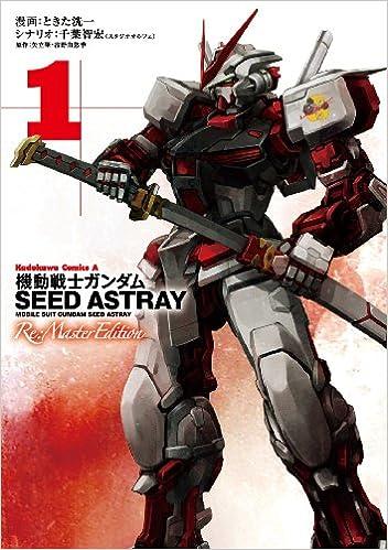機動戦士ガンダムSEED ASTRAY ReMaster Edition ,1 (カドカワ