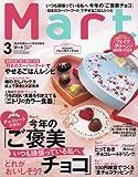 Mart(マート) 2018年 03 月号 [雑誌]
