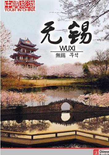 Tour In China  Wuxi
