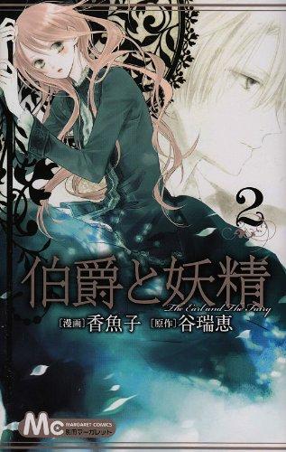 伯爵と妖精 2 (マーガレットコミックス)