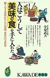 人はこうして美味の食を手に入れた―飽くなき食欲が生んだ「発明・発見」の文化史 (KAWADE夢新書)