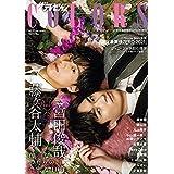 ザテレビジョン COLORS Vol.51