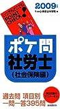 ポケ問社労士 社会保険編 2009年版(2009)(ポケ問社労士シリーズ)