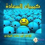 Kimiyaa Al Saadah [The Alchemy of Happiness] | Abu Hamed Al Ghazali