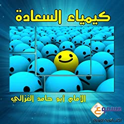 Kimiyaa Al Saadah [The Alchemy of Happiness]
