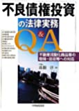 不良債権投資の法律実務Q&A―不動産流動化商品等の取得・回収等への対応