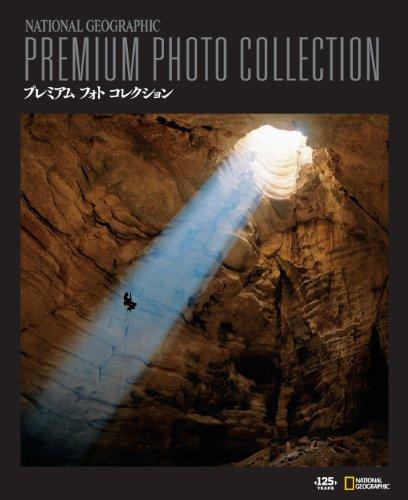 『ナショナル ジオグラフィック プレミアム フォト コレクション』