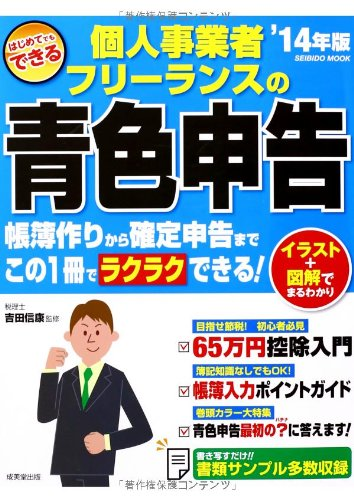 はじめてでもできる個人事業者・フリーランスの青色申告 '14年版 (SEIBIDO MOOK)