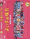 よい子の味方 新米保育士物語 Vol.2 [DVD]