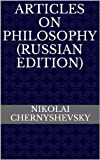 img - for Articles on Philosophy (Russian Edition) book / textbook / text book