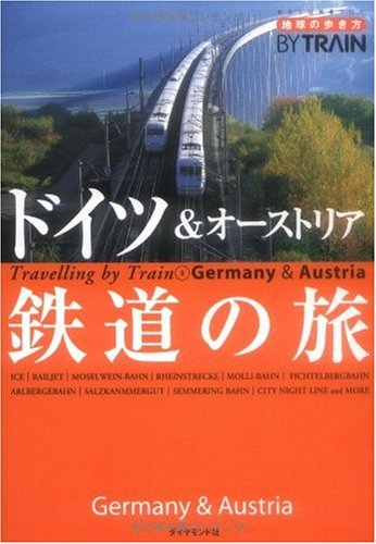 Read Online Doitsu ando ōsutoria tetsudō no tabi : 2009 pdf epub