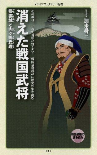 消えた戦国武将 帰雲城と内ヶ嶋氏理 (メディアファクトリー新書)