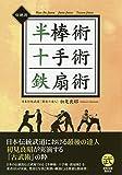 伝統技 半棒術・十手術・鉄扇術―古典的な武器を用いた伝統技の数々 (武道選書)
