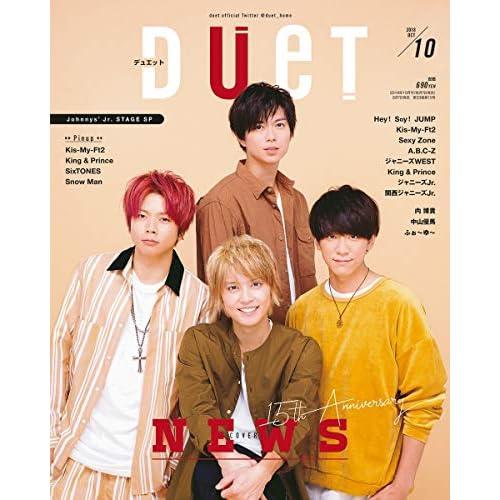 duet 2018年10月号 表紙画像