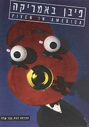 Piven in America (hardcover)