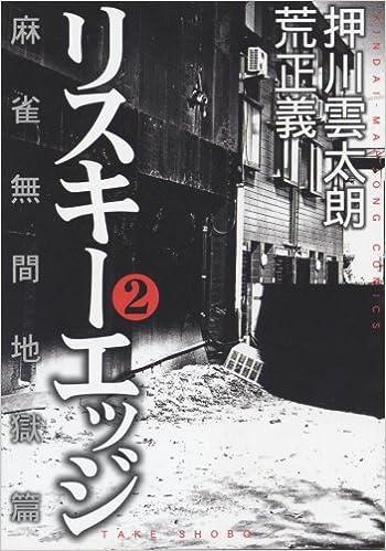 [押川雲太郎×荒正義] リスキーエッジ 第01-02巻