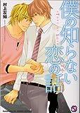 僕の知らない恋の話 (kobunsha BLコミックシリーズ)