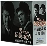 Yujiro Ishihara & Tertsuya Watari - Eien No Star Gensen Cd Box (5CDS) [Japan CD] TECS-10591
