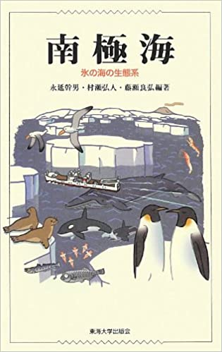 南極海―氷の海の生態系 | 永延 ...