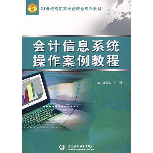 Download accounting information system operating case tutorial(Chinese Edition) pdf