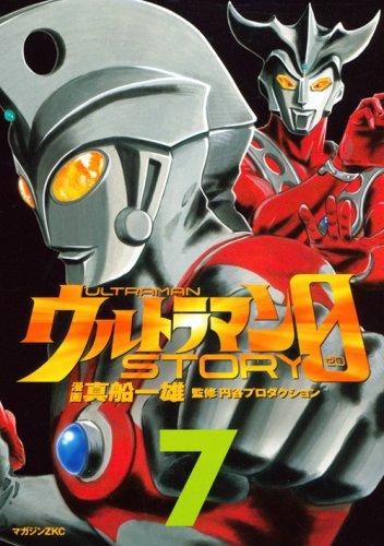 Ultraman STORY 0 (7) (Z Magazine Comics) (2008) ISBN: 4063493822 [Japanese Import]