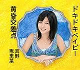 DOKI! DOKI! BABY!/TASOGARE KOSA TEN(ltd.)(TYPE C) by Pony Canyon Japan
