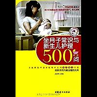 坐月子常识与新生儿护理500问(畅销升级版) (幸福妈咪系列)