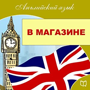 English. Shopping (Anglijskij jazyk. V magazine) Audiobook