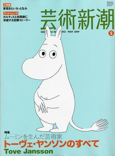 芸術新潮 2009年 05月号 [雑誌]