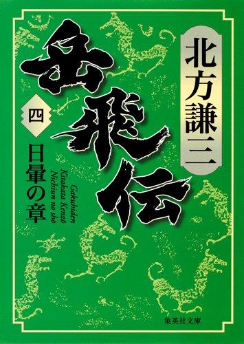 岳飛伝 4 日暈の章 (集英社文庫 き 3-86)