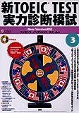 新TOEIC(R) TEST実力診断模試3 ([CD+テキスト])