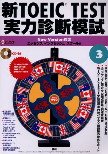 New TOEIC (R) TEST diagnostic ability Moshi 3 ([CD + Text) ISBN: 4876151490 (2007) [Japanese Import]