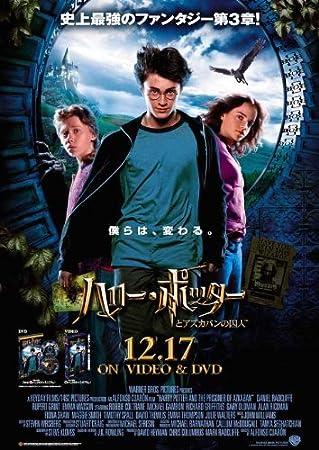 Amazon.com: Harry Potter y el prisionero de Azkaban 11 x 17 ...