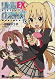 Little Busters! EX The 4-koma #1 [ Japanese Edition ]