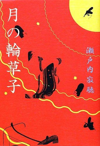 月の輪草子 (特別書き下ろし)